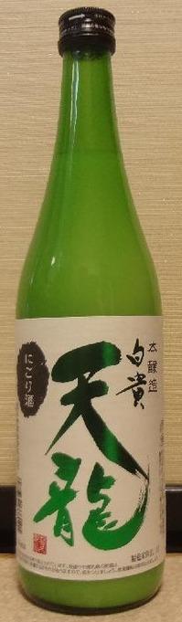 白貴天龍 本醸造にごり酒(01BY)