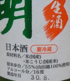 夜明け前生一本純米吟醸生酒2