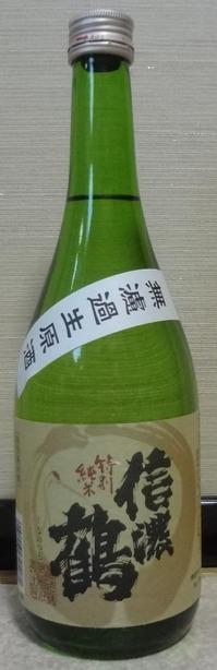 信濃鶴特別純米無濾過生原酒(29BY)