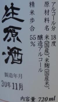 横笛吟醸生原酒ふなくち無濾過初つくり(30BY)2