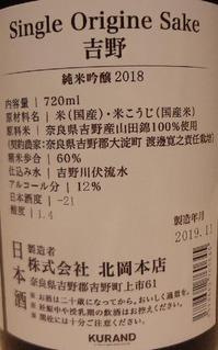 Single Origine Sake 吉野 純米吟醸生酒(30BY)2