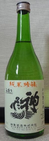神亀 純米吟醸(24BY)