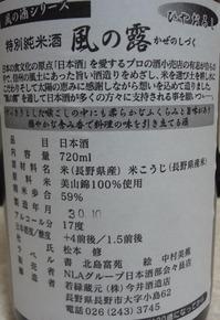風の露特別純米ひやおろし2