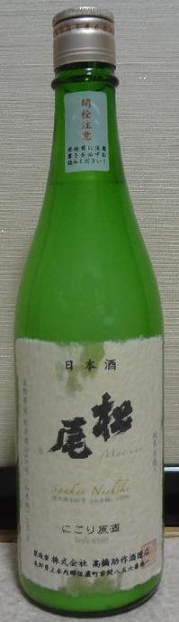 松尾手造り純米活性にごり生原酒(30BY)