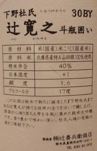 下野杜氏 辻寛之 純米大吟醸 斗瓶囲い(30BY)2