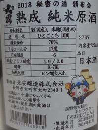 北安大國 熟成純米原酒(27BY)2