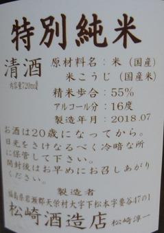 廣戸川特別純米2
