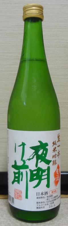 夜明け前生一本純米吟醸生酒