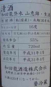 和田龍登水 山恵錦 純米生酒(30BY)2