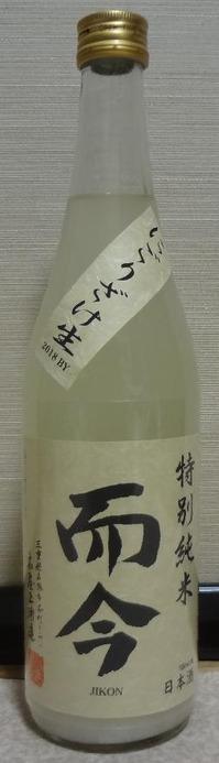 而今特別純米にごりざけ生(30BY)