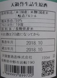 天領誉生原酒(29BY)2