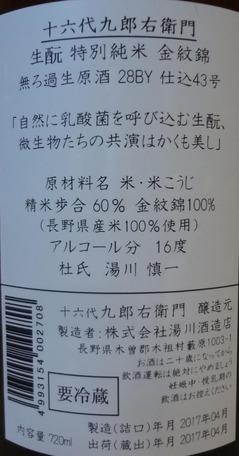 九朗衛門金紋錦2