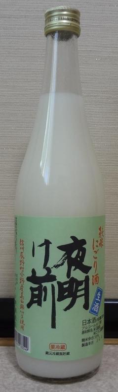 夜明け前純米にごり酒生酒