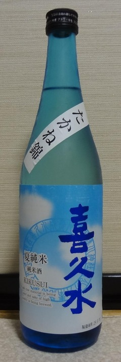 喜久水たかね錦純米