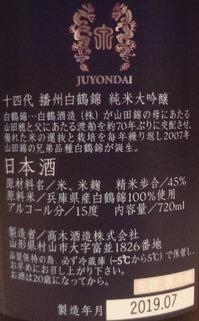 十四代 純米大吟醸 白鶴錦(30BY)2