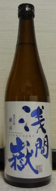 浅間嶽純米生酒献寿