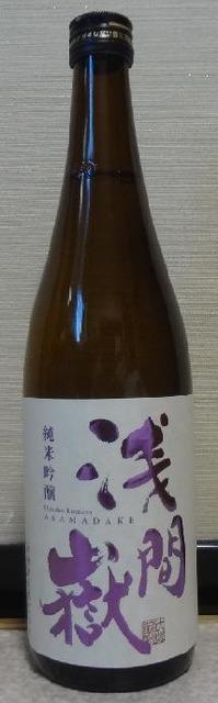 浅間嶽 純米吟醸(30BY)