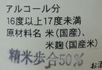 ひこ孫 手造り純米吟醸(22BY)2