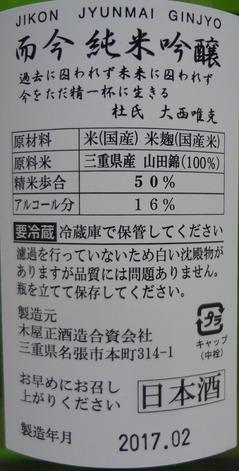 而今純米吟醸山田錦2