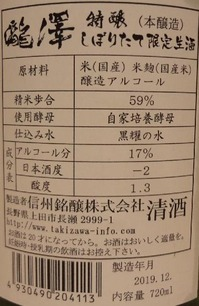 瀧澤 特醸 しぼりたて限定生酒 無濾過生詰(01BY)2