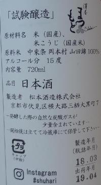 澤屋まつもと 守破離 山田錦 試験醸造 岡本村2017(29BY)2