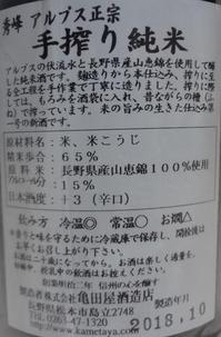秀峰アルプス正宗 手しぼり純米(30BY)2
