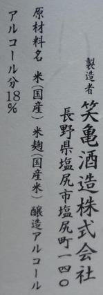 笑亀にごり生酒(30BY)2