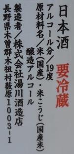 木曽路雪もろみしぼりたてにごり生原酒(30BY)2