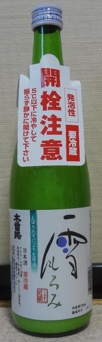 木曽路雪もろみしぼりたてにごり生原酒(30BY)
