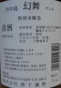 川中島幻舞 特別本醸造 生酒(30BY)2