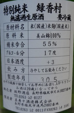 緑香村特別純米無濾過生原酒2
