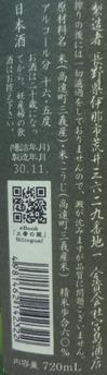 信濃錦純米吟醸生酒無濾過澱絡み(30BY)2