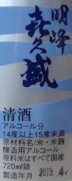 明峰喜久盛 生酒(30BY)2