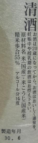 信濃鶴特別純米無濾過生原酒2