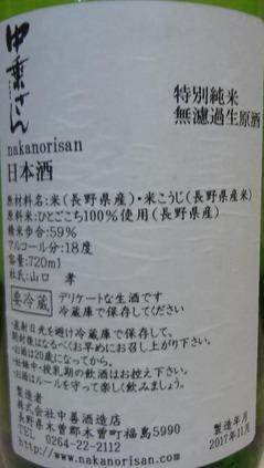 中乗さん特別純米無濾過生原酒2