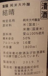 東鶴 純米大吟醸 結晴(30BY)2