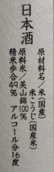 翠露美山錦2