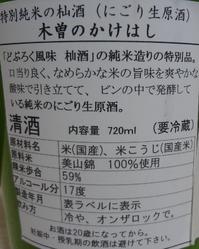 木曽のかけはし純米原酒特別純米の杣酒3