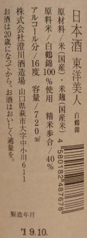 東洋美人 純米大吟醸 白鶴錦(30BY)2
