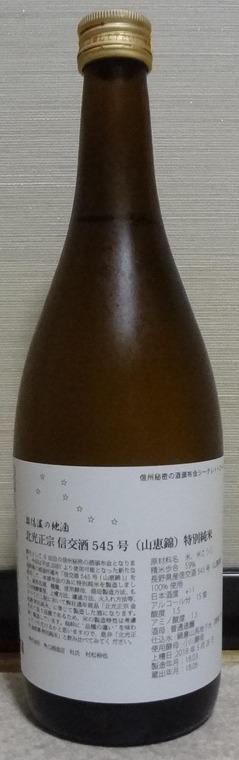 北光正宗信交酒545号(山恵錦)特別純米