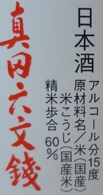 真田六文銭 特別純米酒(29BY)2