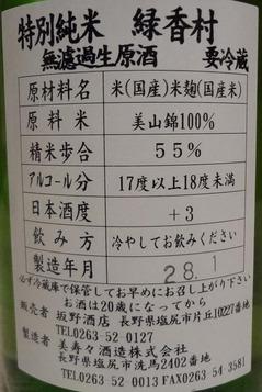緑香村-2