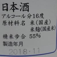 田酒 特別純米 生酒(30BY)2