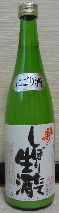 美寿々 本醸造 活性にごり酒(30BY)