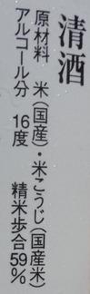 北安大國 純米生酒(30BY)2