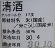 木曽のかけはし純米原酒特別純米の杣酒2