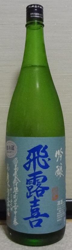 飛露喜吟醸廣木酒造本店29BY