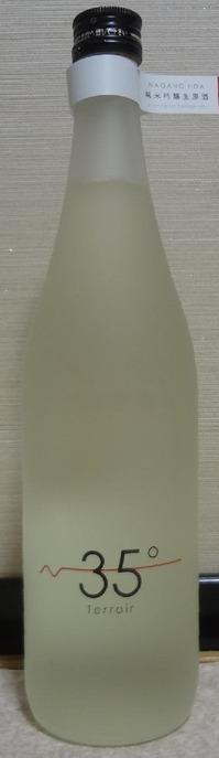 喜久水 N-35°Terroir(北緯35度のテロワール)