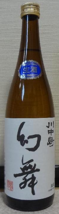 川中島幻舞 特別本醸造 生酒(30BY)