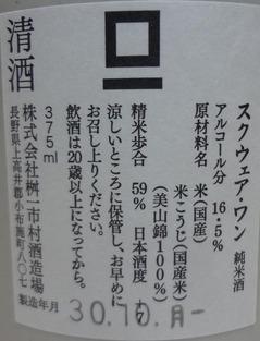 スクウェア・ワン純米酒2